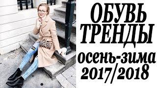 МОДНАЯ ОБУВЬ ОСЕНЬ ЗИМА 2017-2018 | ОБУВНЫЕ ТРЕНДЫ КАК НОСИТЬ С ЧЕМ СОЧЕТАТЬ | DARYA KAMALOVA