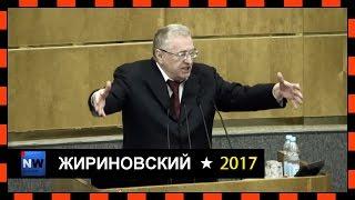 Жириновский про водку 10.03.2017