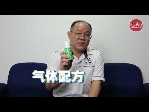 光华日报专访蚊子博士 如何正确有效的使用X'Mos迷