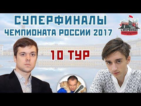Суперфиналы чемпионата России 2017 🇷🇺 10 тур 🎤 Сергей Шипов ♕ Шахматы