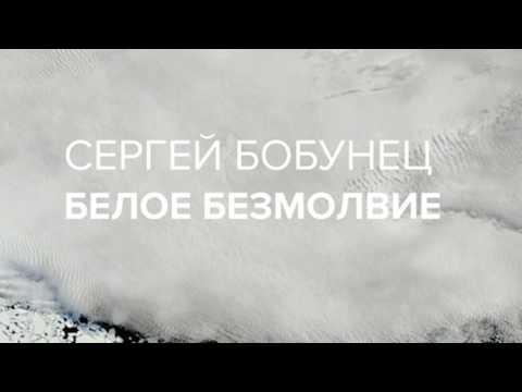 Сергей Бобунец - Белое Безмолвие