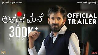 Ammana Mane - Official Trailer | Raghavendra Rajkumar | Nikhil Manjoo