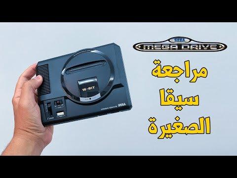 Mega Drive Mini ????الذكريات الجميلة