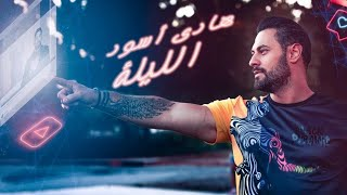 تحميل اغاني Hadi Aswad - El Lela [Music Video] (2019) / هادي أسود - الليلة MP3