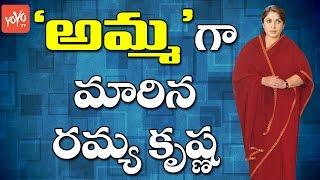 అమ్మగా  మారిన రమ్యకృష్ణ   Ramya Krishna As Amma In Jayalalitha Biopic  YOYO TV Channel