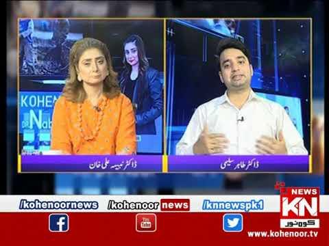 Kohenoor@9 With Dr Nabiha Ali Khan 28 June 2021 | Kohenoor News Pakistan