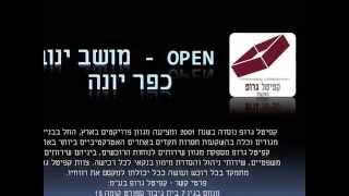 קפיטל גרופ מציגה את הפרויקט: OPEN - מושב ינוב
