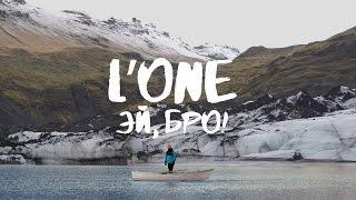 L'ONE   Эй, Бро! (премьера клипа, 2015)