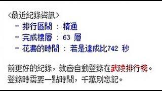 新楓之谷(v.2.12.2) LV.250 亞克 通關武陵道場 12分22秒