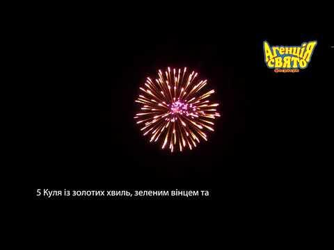 Професійна піротехніка у Івано-Франківську, відео 2