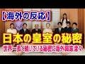 【海外の反応】日本の皇室の秘密「驚きだ…。でも、そういうことか!」日本の皇室が世界一長く続いている秘密に海外が感動