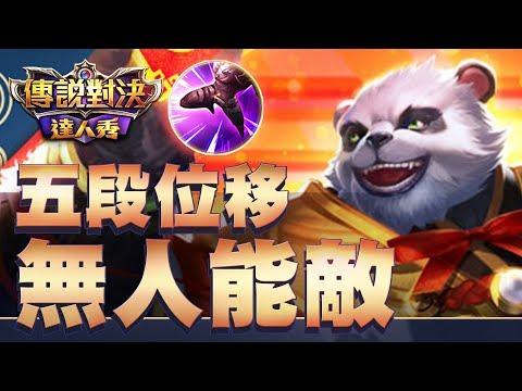 熊貓五段位移搶搶滾