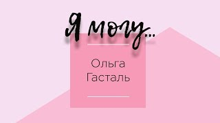 Ольга Гасталь, бизнес-леди Mary Kay®