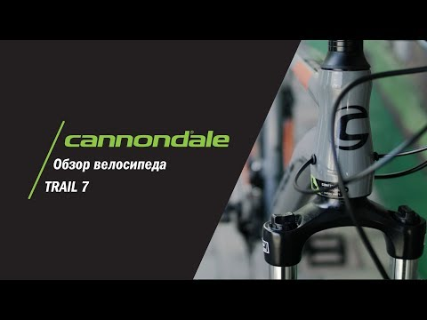 Обзор Cannondale Trail 7 2018