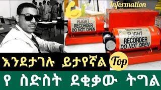 Ethiopian - ፓይለቶቹ የመጨረሻውን ስድስት 6 ደቂቃ ሲታገሉ ይታየኛል መደመጥ ያለበት መረጃ