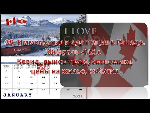 Иммиграция в Канаду, все новости. Февраль 2021. Новые правила | Ковид, работа, экономика, жилье