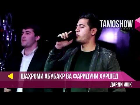 Шахром ва Фаридун - Дарди Ишк