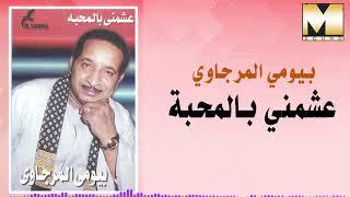 تحميل اغاني Bayoumy ElMergawy - 3ashmne Be ElMahaba / بيومي المرجاوي - عشمني بالمحبه MP3