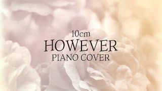 10cm (십센치) - 그러나 (However) | Kpop Piano Cover