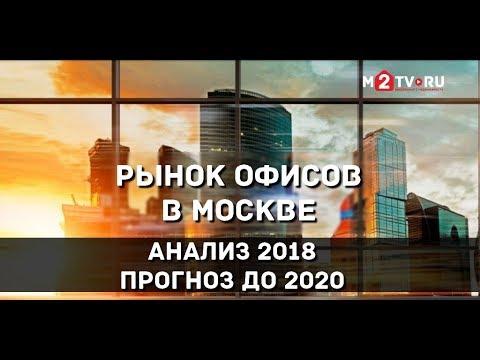 Анализ и прогноз рынка офисной недвижимости в Москве от Knight Frank. Что ждать к 2020 году