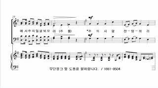 [4. 하나님의 나팔소리] Arr. Mary McDonald_안산시립합창단