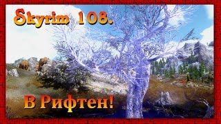 The Elder Scrolls V: Skyrim #108 ✿ Вилья ✿ В Рифтен!