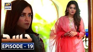 Hassad Episode 19 | 19th August 2019 | ARY Digital Drama