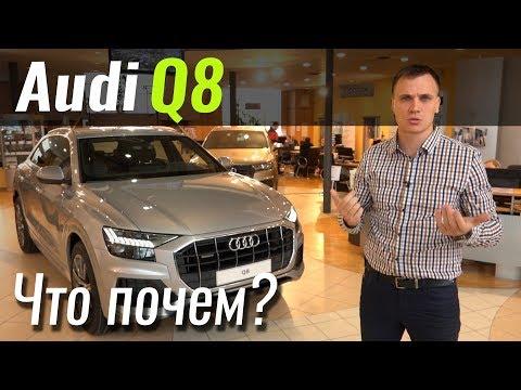 Audi  Q8 Кроссовер класса J - тест-драйв 4