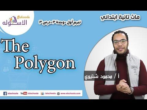ماث تانية ابتدائي 2019 |  The polygon| تيرم1-وح3 -در3 | الاسكوله