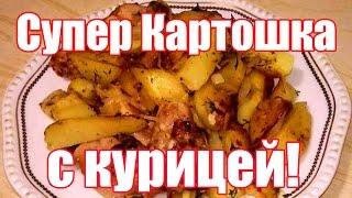 Жареная картошка с курицей на сковороде - Супер рецепт! Как вкусно пожарить картошку с курицей?