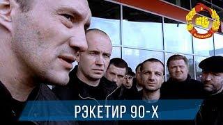 КРИМИНАЛЬНЫЙ САМЫЙ ЛУЧШИЙ БОЕВИК - РЭКЕТИР 90-Х / Русские Боевики