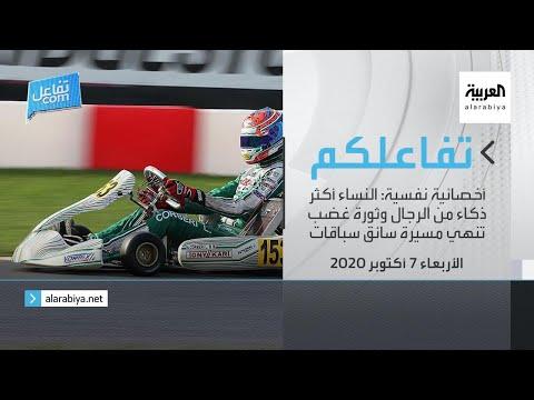 العرب اليوم - شاهد: أخصائية نفسية تؤكد أن النساء أكثر ذكاء من الرجال وثورة غضب تنهي مسيرة سائق سباقات