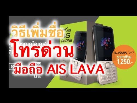 เผื่อมีประโยชน์กับคนอื่น...วิธีเพิ่มชื่อโทรด่วนในมือถือ AIS LAVA 4G(รุ่นปุ่มกด)