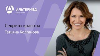 Татьяна Колганова. Секреты красоты
