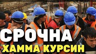 ХАЙР РОССИЯ ЯНГИ КАРОР МИНГРАНТЛАР КУРСИН СРОЧНА