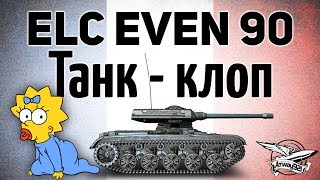 ELC EVEN 90 - Танк-клоп - Самый маленький в игре - Гайд