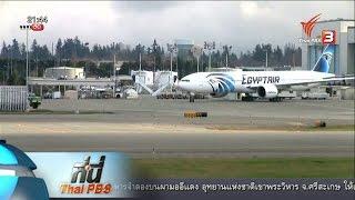 ที่นี่ Thai PBS - ที่นี่ Thai PBS : เครื่องบินอียิปต์แอร์ตก