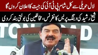 Sheikh Rasheed Complete Press Conference Today   24 July 2021   Express News   ID1F