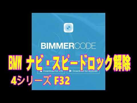 Bimmercode G30