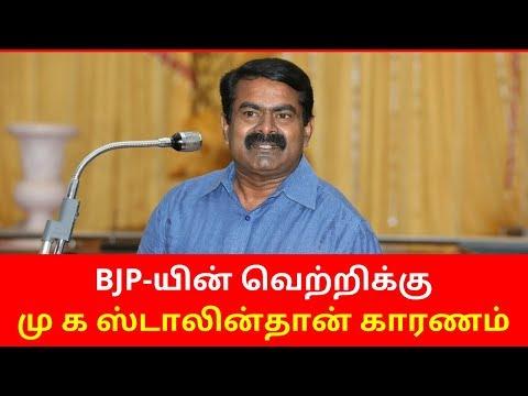Seeman Today Speech on DMK Stalin and BJP | seeman 2020 speech