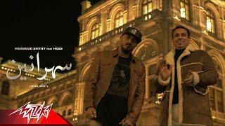 Mahmoud El Leithy Ft. Hossam L Hossainy - Sahraneen | محمود الليثى و حسام الحسيني - سهرانين تحميل MP3