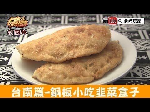 九九 韭菜盒子X豬肉餡餅