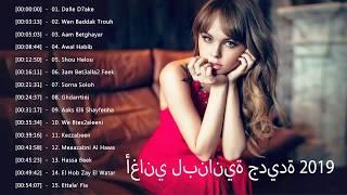 أغاني لبنانية جديدة 2020 || Top Lebanese Music 2020 || New Lebanese Songs 2020 تحميل MP3