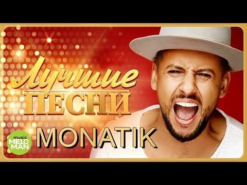 MONATIK / МОНАТИК - Лучшие песни 2018 / Best Hits in the Mix