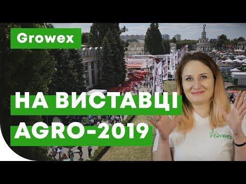 Growex на виставке АГРО-2019!
