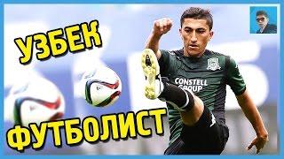 Самый лучший УЗБЕКСКИЙ футболист в мире - Одил Ахмедов