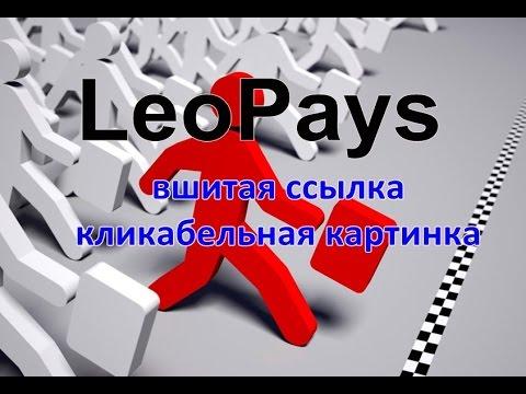 LeoPays -  вшитая ссылка и кликабельная картинка на вики страницу