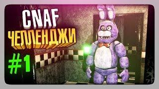 ЧЕЛЛЕНДЖИ #1 ✅ Creepy Nights at Freddy