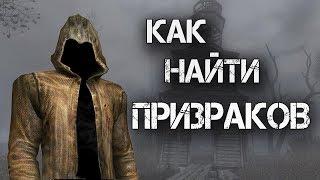 STALKER - Секретные Призраки