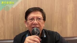 人大法工委公然施壓法院 破壞香港法治〈蕭若元:蕭氏新聞台〉2019-11-19
